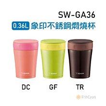 【日群】ZOJIRUSHI象印0.36L不銹鋼燜燒杯SW-GA36