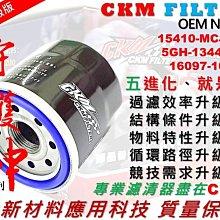 【CKM】山葉 YAMAHA BOLT 950 超越 原廠 正廠 機油濾芯 機油濾蕊 濾芯 機油芯 機油蕊 KN-204