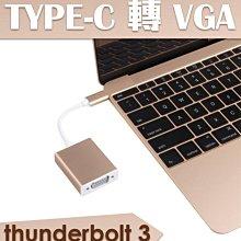【傻瓜批發】Type-C 轉 VGA HDMI 1080P Macbook / Pro ZenBook 3 UX390