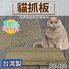 【🐱🐶培菓寵物48H出貨🐰🐹】ABWEE》台灣製造PC-400貓抓板-40*15*3cm 特價45元