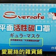 愛麗絲的雜貨舖~台灣製 Eversafe 四層平面活性碳口罩 每片10 元  最新科技天然椰殼活性碳