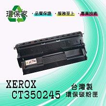 【含稅免運】XEROX CT350245 適用 DP 205/255/305