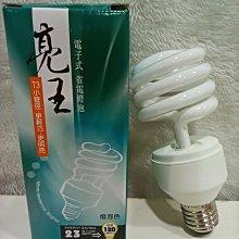 台灣製亮王23w省電燈泡/23w螺旋燈管~ 220v 6500K 晝白光 2700K黃光