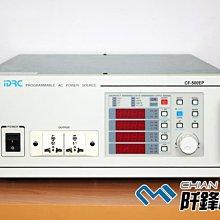 【阡鋒科技 專業二手儀器】擎宏電子 IDRC CF-500EP 可程式交流電源供應器