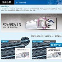 【大高屏冷氣空調家電】東元 變頻冷暖 分離式 ZRS系列 4.0kw 6-7坪 《MS40IH-ZRS》 (空機價)