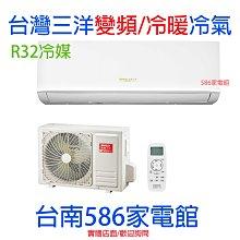 約3-4含安裝《台南586家電館》台灣三洋一級變頻冷暖冷氣R32冷媒【SAE-V28HR+SAC-V28HR】