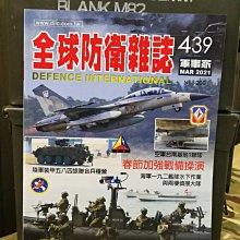 《中華玩家》全球防衛雜誌/軍事家-第439期 (2021年3月號) **現貨上架,特價優惠**