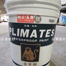 【金絲猴防水材】701水性防水防熱面漆 屋頂/外牆 1加侖裝