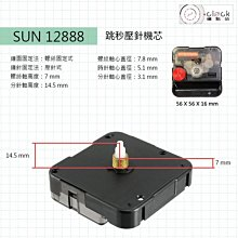【鐘點站】太陽12888-D7 跳秒時鐘機芯(螺紋高7mm)滴答聲 壓針/DIY掛鐘 附電池 組裝說明書