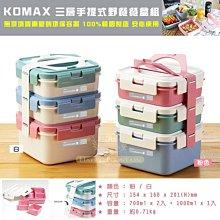 **幸福泉** 韓國 KOMAX【R4108】三層手提式野餐餐盒組.特惠價$200