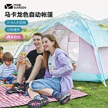 牧高笛帳篷戶外野營防雨加厚單雙人全自動速開帳篷3-4人露營裝備