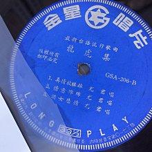 【柯南唱片】尤君//真情放袾離//az >>10吋LP