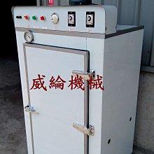 風乾機、烘乾機、乾燥機~威綸機械,工廠直營,專業製造食品機械、炒食機、混合機、碎冰機、粉碎機、攪拌機