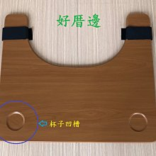 台灣製造 木質 木頭 輪椅餐桌板 長60X寬51X厚1.5公分X2.4公斤 前端兩側為杯子凹槽設計 各式輪椅均適用