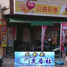 大台南 C T 創意設計廣告社壁貼割字招牌看板輸出布條布旗帆布壓克力名片油漆字鈦金字LED