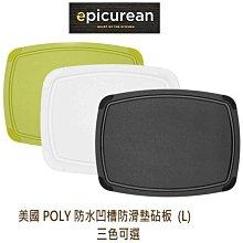 美國 Epicurean Poly 防水凹槽防滑墊砧板L(44.5cmX33cm) 防霉 抗菌 環保 三色任選