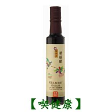 【喫健康】陳稼莊天然無糖桑椹汁原汁(250ml)/賣場商品合購滿2000可宅配免運費