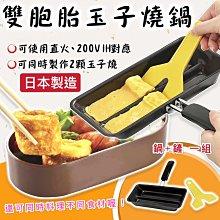 【免運】日本製ARNEST 雙胞胎玉子燒鍋 附專用鍋鏟 蛋捲鍋 煎鍋 多功能 不沾鍋 萬用鍋