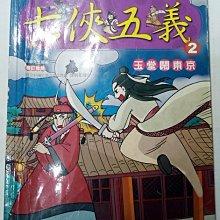 七俠五義2玉堂鬧東京