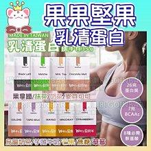 果果堅果 乳清蛋白隨身包(35g/包) 高蛋白 乳清 NZMP 台紐 高蛋白粉 Whey Protein BCAA 健身 (購潮8)