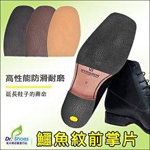 鱷魚紋前掌片止滑墊防滑墊修鞋底 保護真皮大底 ╭*鞋博士嚴選鞋材*╯