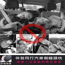 LUXGEN納智捷【U6車用側靠枕】車上睡覺頭靠枕 可調式枕頭 兩側舒適頭靠 車用頸枕 靠墊 頭墊 車枕 旅行休息頭枕靠
