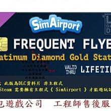 PC 肉包 資料片DLC 模擬機場 建築師 STEAM SimAirport - Frequent Flyer Pack