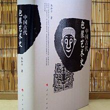 中國古代包裝藝術史(平裝)-朱和平