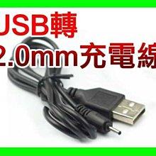 【傻瓜批發】USB轉2.0mm充電線 電源線 轉接頭 轉接線 nokia手機 藍芽耳機 音箱 板橋店自取
