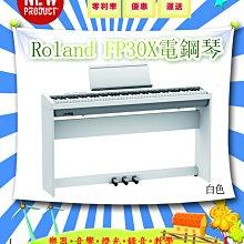 造韻樂器音響- JU-MUSIC - ROLAND FP-30X FP30X 88鍵 白色 電鋼琴 完整版 FP30
