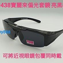 台灣製造 美國polarized寶麗來偏光眼鏡 運動眼鏡 太陽眼鏡 近視可用套鏡9438三色可選(鏡片可掀起)9438
