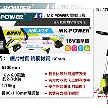 WIN五金 MK-POWER 18V充電式割草機(2.0一電一充)除草機 鋰電割草機 修草機 牛筋繩通用
