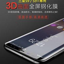 三星S9 plus 3D曲面鋼化玻璃膜 三星 S9+ 滿版曲面玻璃保護貼