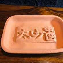 【小川堂】皂盤 手工製造 台灣 日治時期 中醫老店 百年歷史 紅瓦 稀有 紅磚瓦 磚雕吸水 百年紅磚
