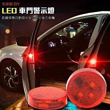 兩顆價LED 車門警示燈 防撞警示燈 防水 免接線 DIY 開門距離感應