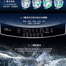 【裕成電器‧鳳山實體店】東元變頻16KG洗衣機W1669XS另售NA-V110EB-PN  NA-V110EBS-S國際