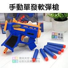 ◎寶貝天空◎【手動單發軟彈槍】玩具槍,安全子彈,似NERF玩具槍,玩具軟彈槍,衝鋒槍,玩具手槍,空氣槍