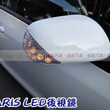 極創汽車配件¥ TOYOTA 豐田 07~13年 YARIS 專用 LED 後視鏡蓋 後視鏡 燈殼 方向燈