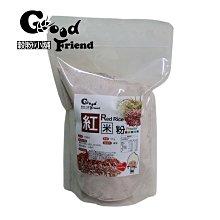 【穀粉小舖 Good Friend Shop】  紅米 紅糙米  營養好喝,大人小孩最佳的早餐(袋裝)