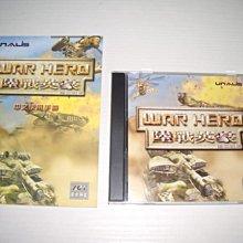 PC 陸戰英豪 英文版~~絕版經典的正版全新裸裝遊戲~特惠商品.僅一套~~