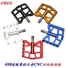 《意生》X-FREE 超輕量化CNC鋁合金658四密封培林踏板 4培林踏板 自行車四培林大踏面 公路車登山車折疊車腳踏板