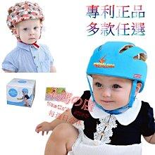 多項專利 正品松之龍學步帽 最新款 防撞帽 防摔帽 防撞頭盔 學步頭盔 嬰兒安全帽 嬰兒帽 附多國說明書