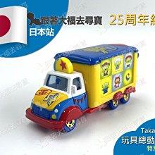 【現貨】全新Tomica Pixar 皮克斯 Toy Story 玩具總動員 25周年 紀念款 小車 三眼怪 Jolly Floa