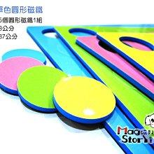 超取賣場(無法合併結帳):<MM08-3x3四色圓形磁鐵(140入)>四色一起買優惠組 可吸黑板 可寫磁鐵