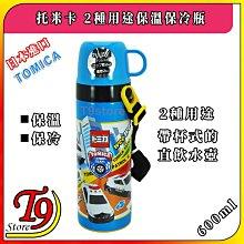 【T9store】日本進口 Tomica (托米卡) 2種用途 帶杯式直飲 不鏽鋼保溫保冷瓶 (600ml)