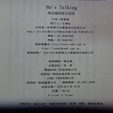 【愛悅二手書坊 22-29】胡志強的胡言胡語      鄭麗園/著    新新聞文化(劃記)