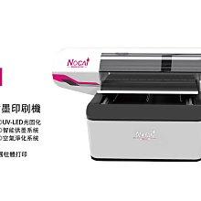 板橋訊可 UF-6040 第三代UV平台式直噴機印刷機