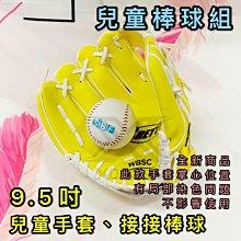 """【綠色大地】兒童棒球組 兒童棒球手套 兒童手套 9.5"""" 接接棒球 接接球 兒童安全球 C棒球"""
