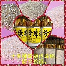 限時免運 珍珠七子白面膜粉200g/台灣製/真含珍珠粉/回購率高/贈玉容散試用包/信用良好中醫使用 贈限量玉容皂 每天製作每天出貨