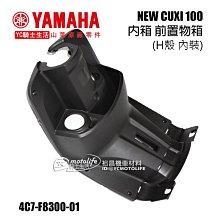YC騎士生活_YAMAHA山葉原廠 內箱 前置物箱 NEW CUXI 100 腳防護板 H殼 內裝 車殼 1CF